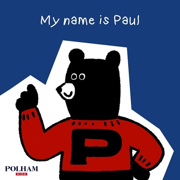 폴햄 키즈 곰 캐릭터 디자인 공모전