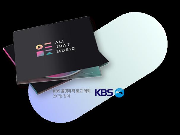 KBS 올댓뮤직 로고 의뢰 | 라우드소싱 포트폴리오