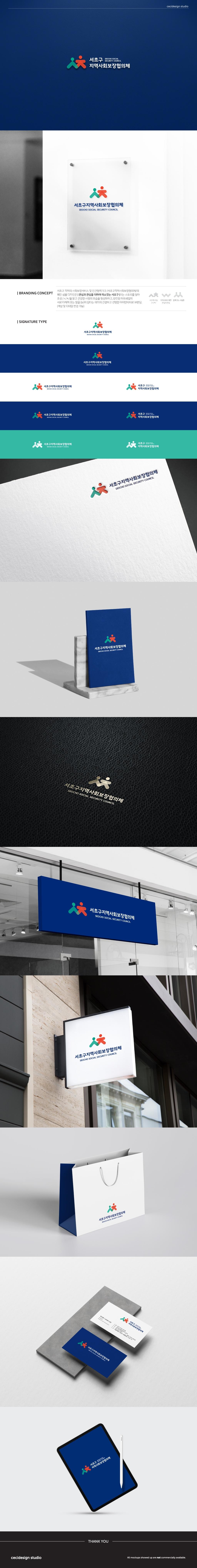 로고+명함 디자인 | 서초구지역사회보장협의체 로고 디자인 의뢰 | 라우드소싱 포트폴리오