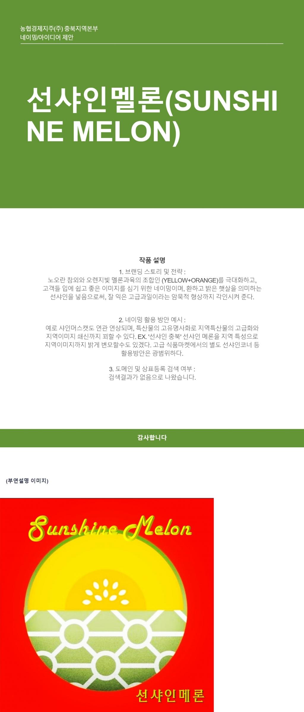 네이밍/아이디어 | 충북농협 신 품종 농산물 네이밍 공모 | 라우드소싱 포트폴리오