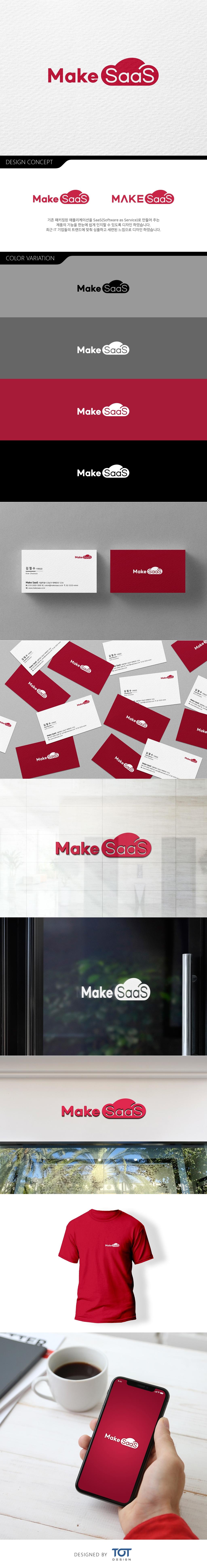 로고 디자인   Make SaaS 브랜드 로고 디자인   라우드소싱 포트폴리오