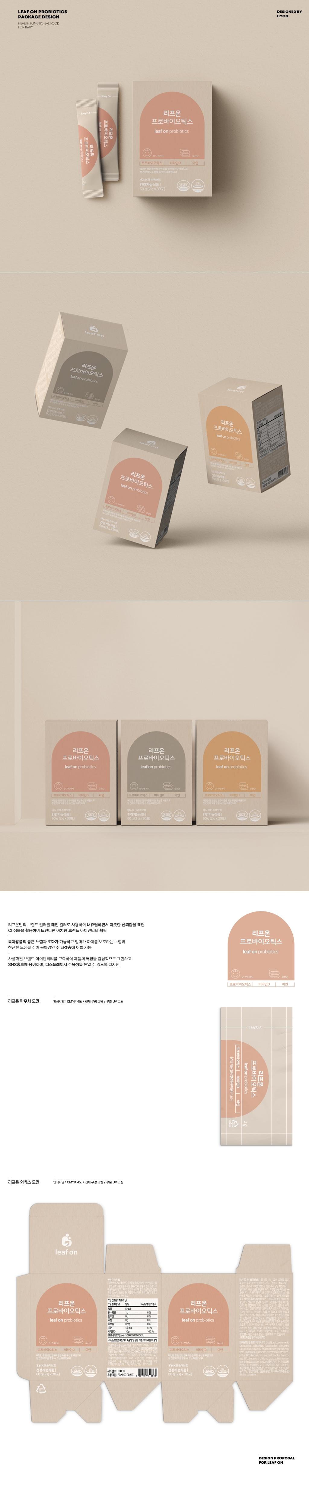 패키지 디자인   건강기능식품(유산균) 패키지 디자인 의뢰   라우드소싱 포트폴리오
