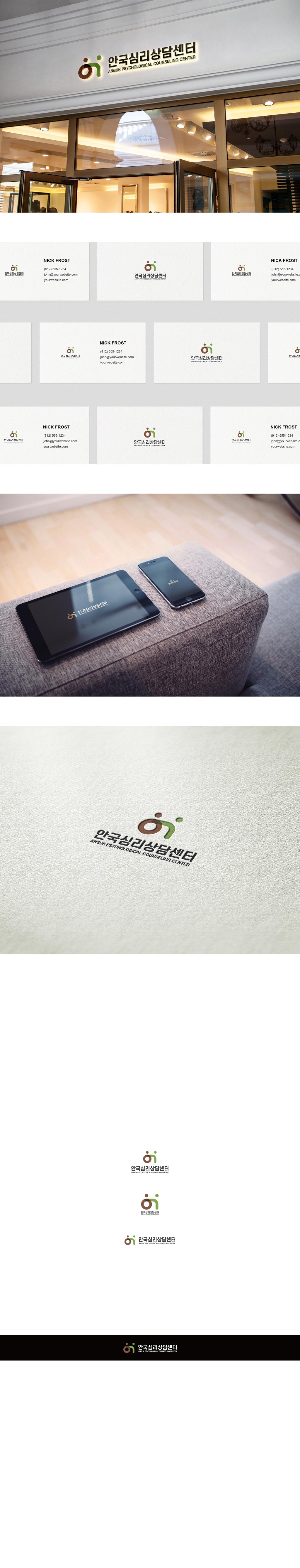 로고+명함 디자인 | 안국심리상담센터 로고 디자인 의뢰 | 라우드소싱 포트폴리오