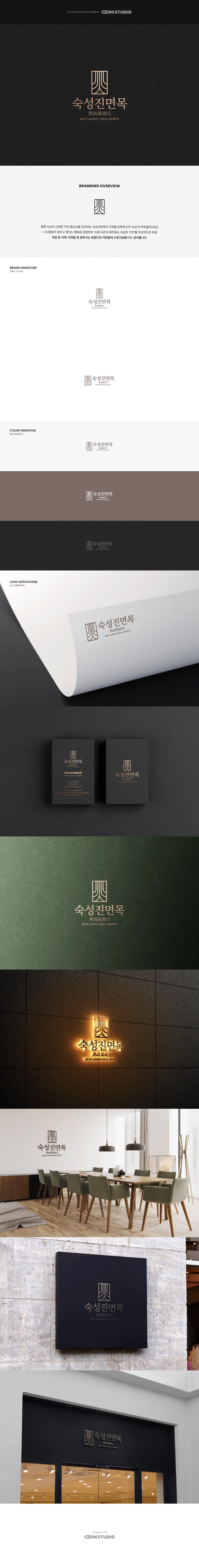 로고 디자인 | ⁕숙성진면목 로고 디자인 의뢰⁕ | 라우드소싱 포트폴리오