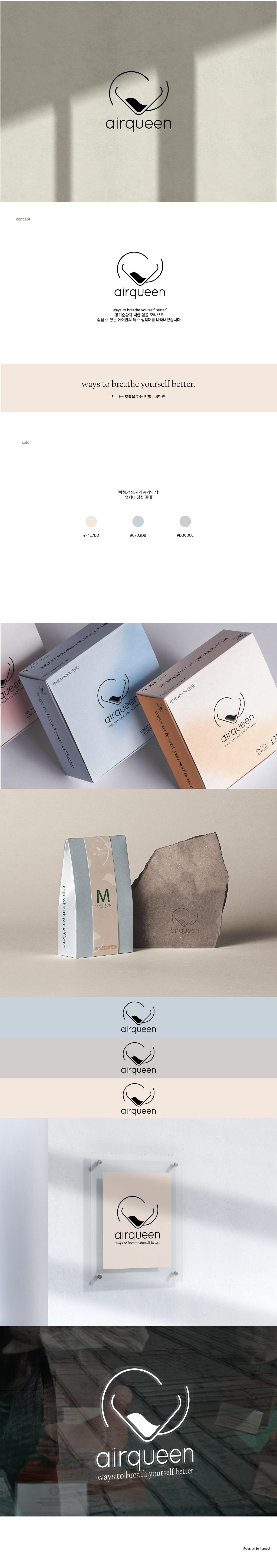 로고 디자인 | 여성 생리대 브랜드