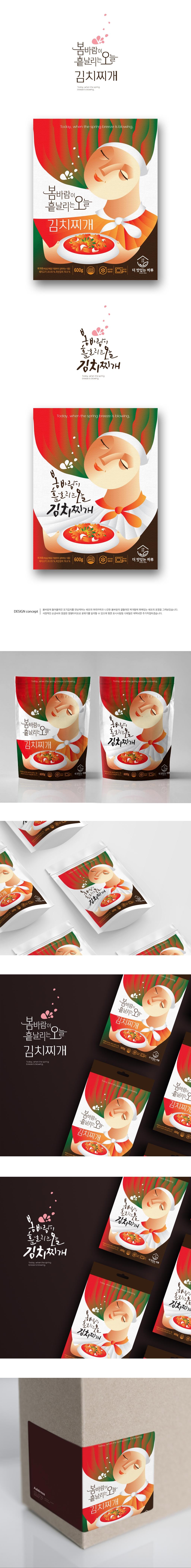 패키지 디자인 | 김치찌개 패키지 디자인 | 라우드소싱 포트폴리오