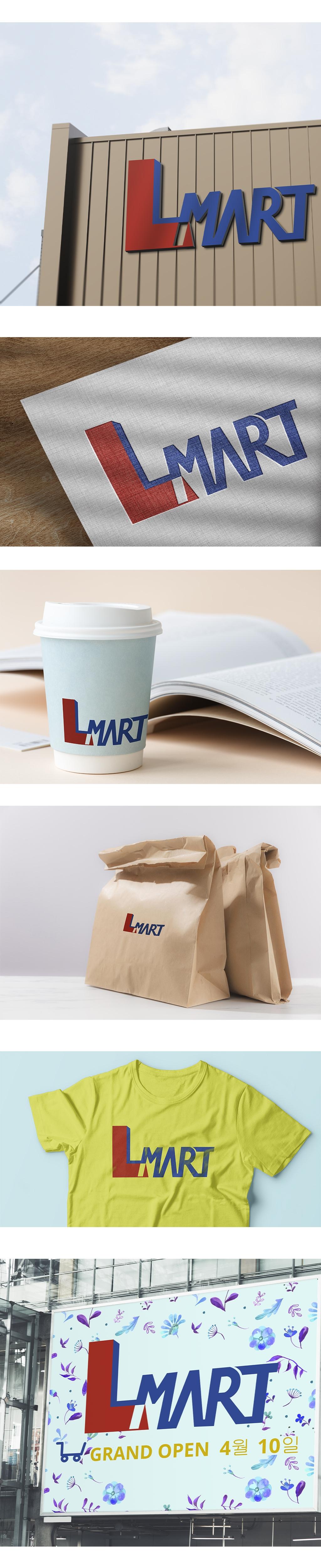 로고+간판 디자인 | 엘마트 로고 간판 디자인 의뢰 | 라우드소싱 포트폴리오