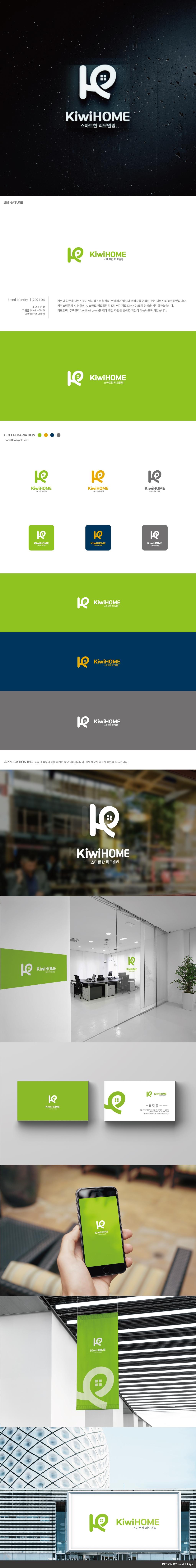 로고+명함 디자인 | 키위홈 로고 디자인 의뢰 | 라우드소싱 포트폴리오