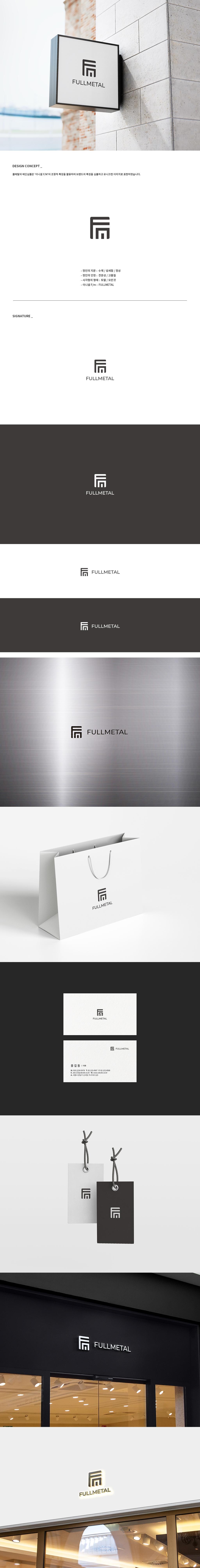 로고+명함 디자인 | 메탈 인테리어소품 제작 업체 로고 의뢰 | 라우드소싱 포트폴리오