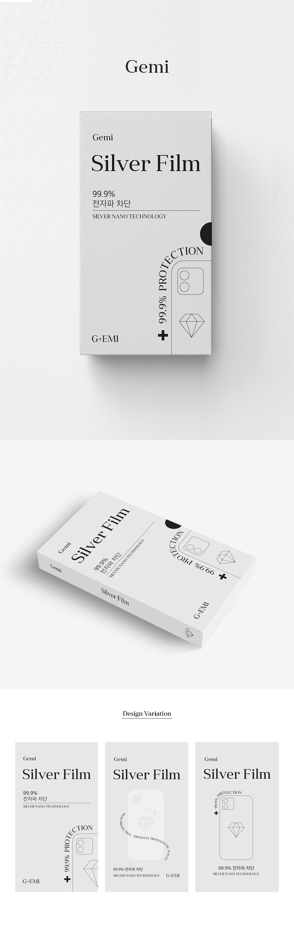 패키지 디자인 | Gemi Silver Film 패키지 디자인 의뢰 | 라우드소싱 포트폴리오