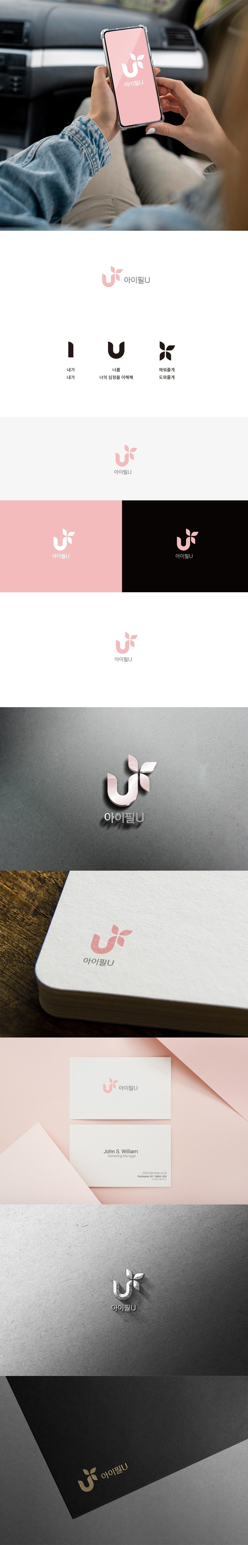 로고 디자인 | 강남역 피부과 CI(로고) 공모 | 라우드소싱 포트폴리오
