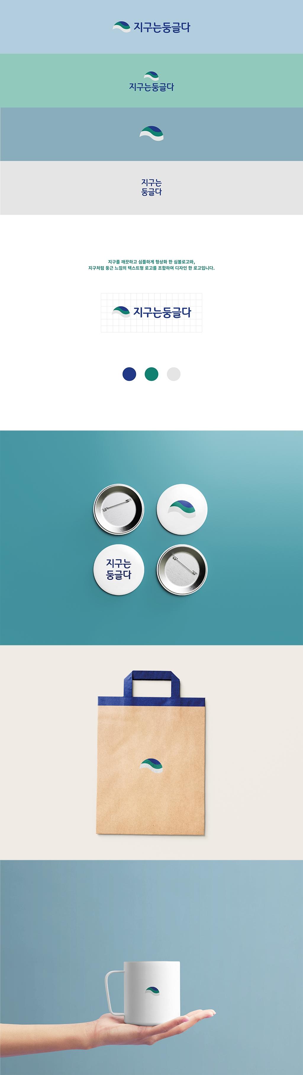 로고 디자인 | IT 플랫폼 회사의 깔끔한 로고 의뢰 | 라우드소싱 포트폴리오
