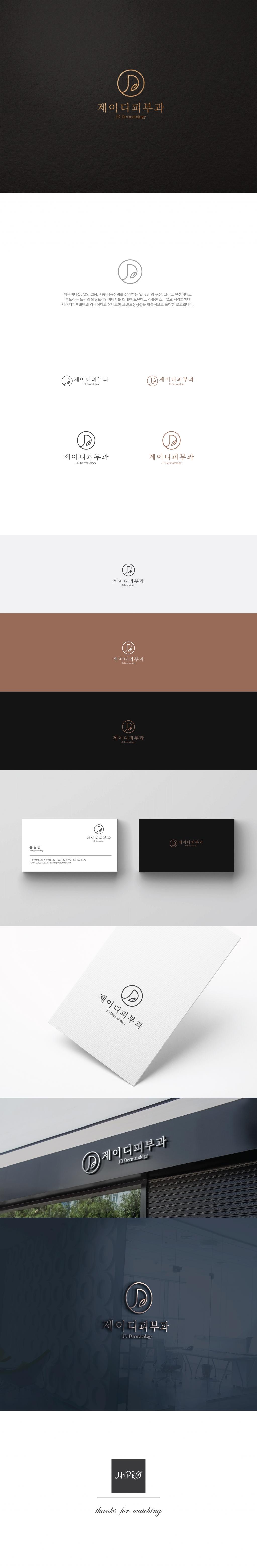 로고 디자인 | 제이디피부과 (JD Dermatology) 로고디자인 의뢰 | 라우드소싱 포트폴리오