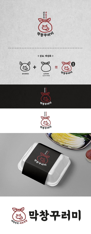 로고+간판 디자인 | 막창 전문점(배달&테이크아웃) 로고 디자인 | 라우드소싱 포트폴리오