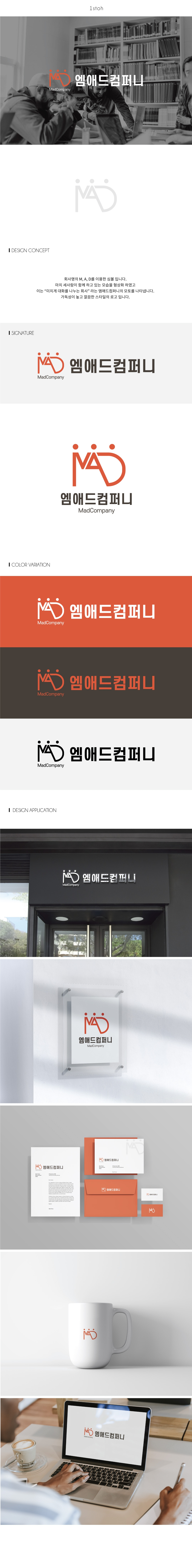 로고 디자인   회사 로고 디자인 의뢰   라우드소싱 포트폴리오