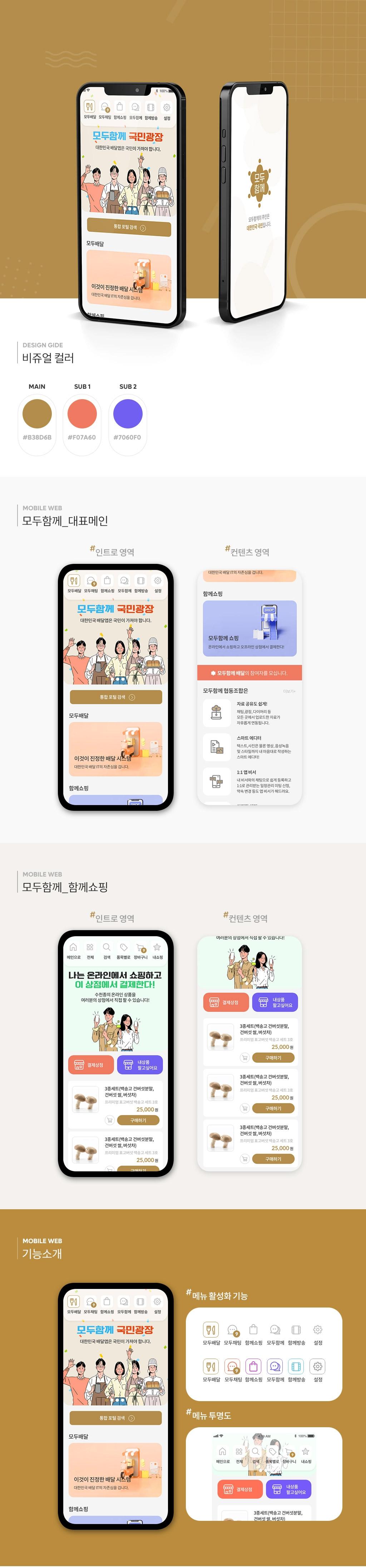 어플 디자인 | 모두함께 모바일 앱 리뉴얼 시안 디자인 의뢰 | 라우드소싱 포트폴리오