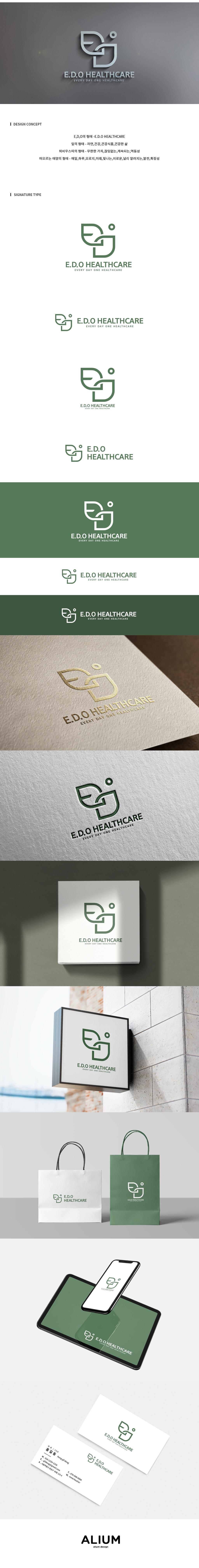 로고 디자인   E.D.O HEALTH CARE 건강식품유통회사 로고 디자인 의뢰   라우드소싱 포트폴리오