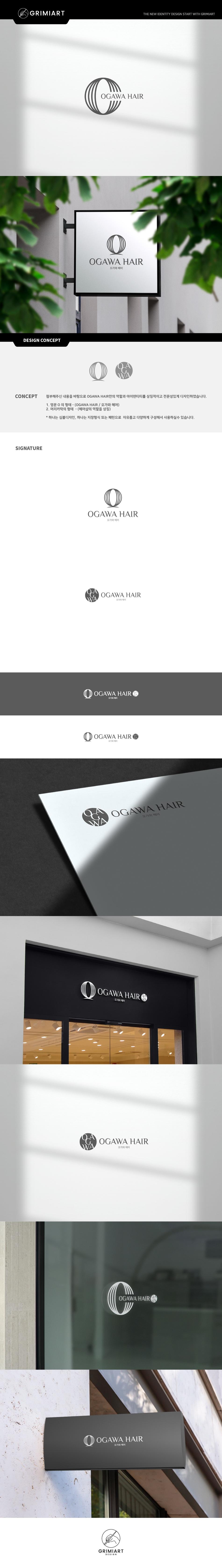 로고+간판 디자인 | 헤어샵 로고 간판 디자인 의뢰 | 라우드소싱 포트폴리오