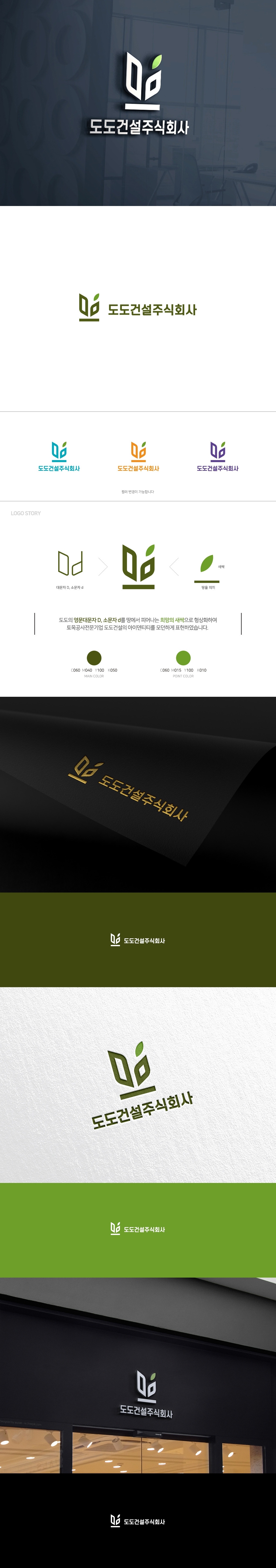 로고+간판 디자인 | 도도건설 로고 디자인 의뢰 | 라우드소싱 포트폴리오