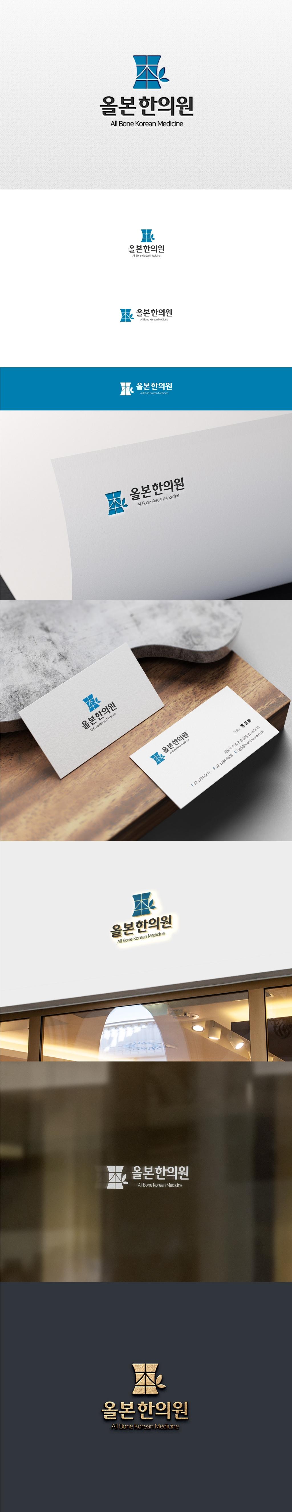 로고+간판 디자인 | 한의원 로고+간판 디자인 의뢰 | 라우드소싱 포트폴리오