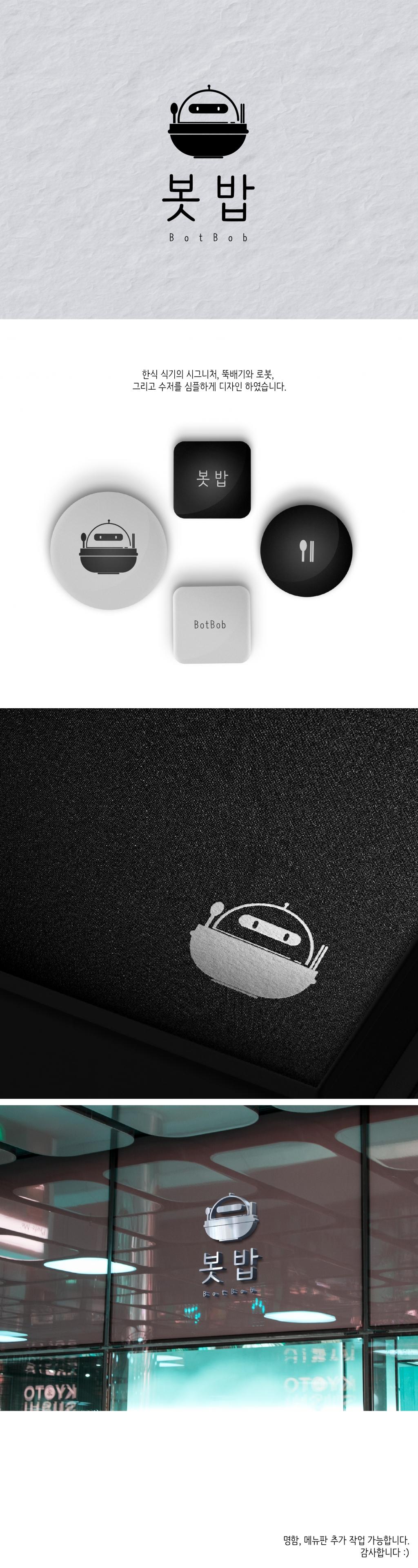 로고+간판 디자인 | 봇밥 로고 디자인 | 라우드소싱 포트폴리오