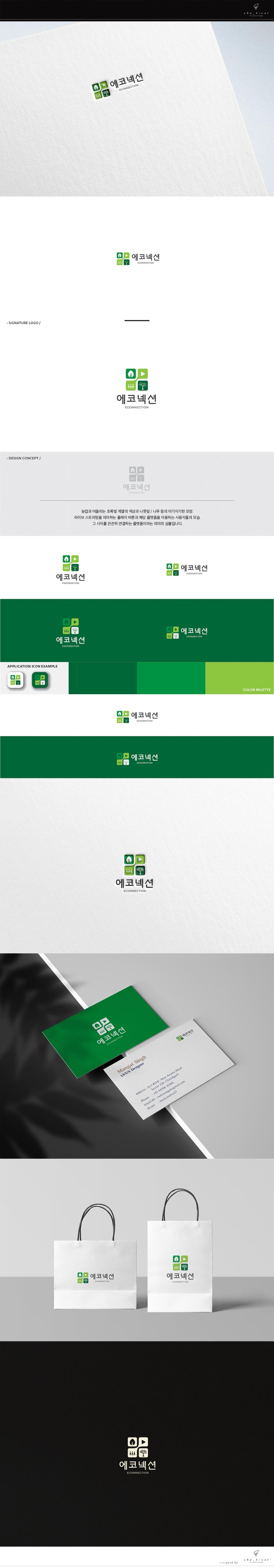 로고 디자인 | 플랫폼회사 로고 디자인 의뢰 | 라우드소싱 포트폴리오
