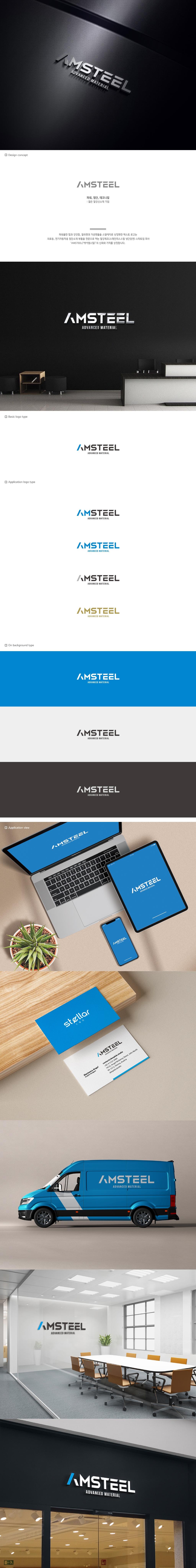 로고+명함 디자인   에이엠스틸(주) 로고디자인 의뢰   라우드소싱 포트폴리오