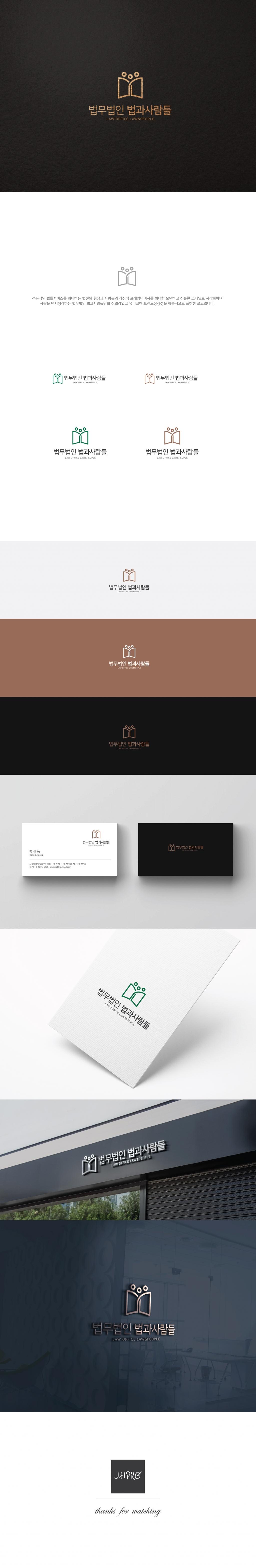 로고+명함 디자인 | 법무법인 로고 디자인 의뢰 | 라우드소싱 포트폴리오