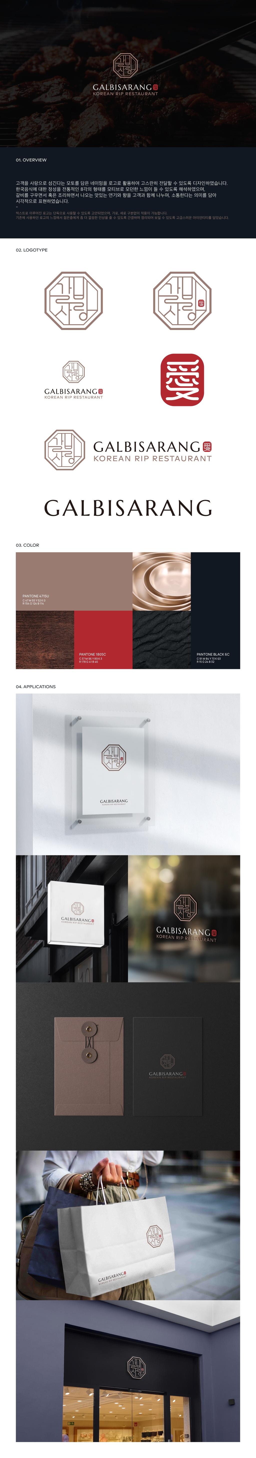 로고 디자인 | 갈비사랑 (숯불구이 전문점) 로고 디자인 의뢰 | 라우드소싱 포트폴리오