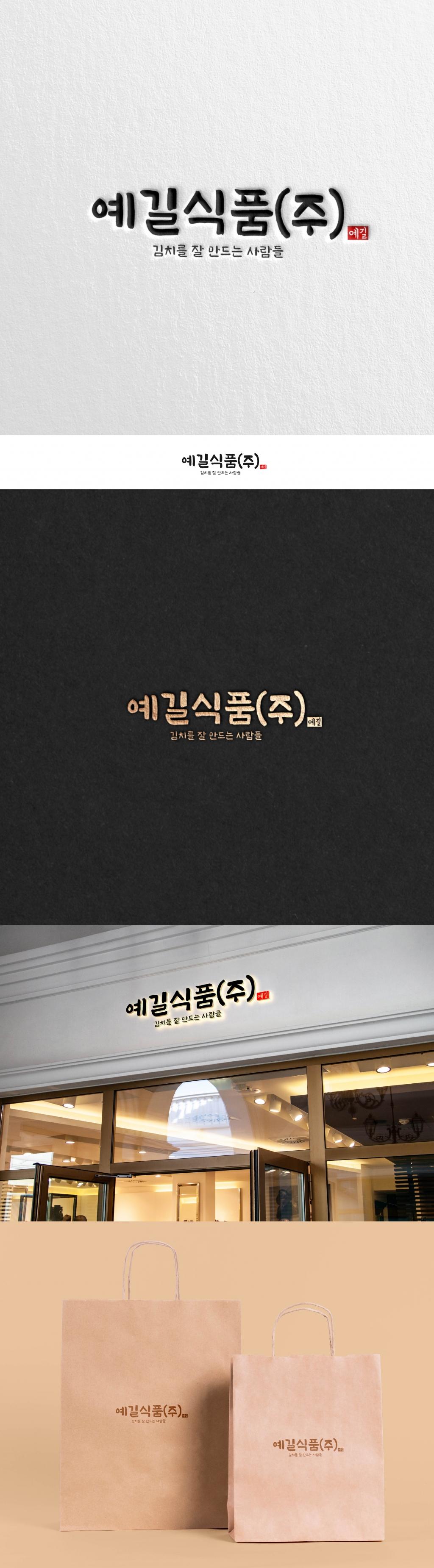 로고+명함 디자인 | 회사 로고 캘리그라피&명함 디자인 | 라우드소싱 포트폴리오