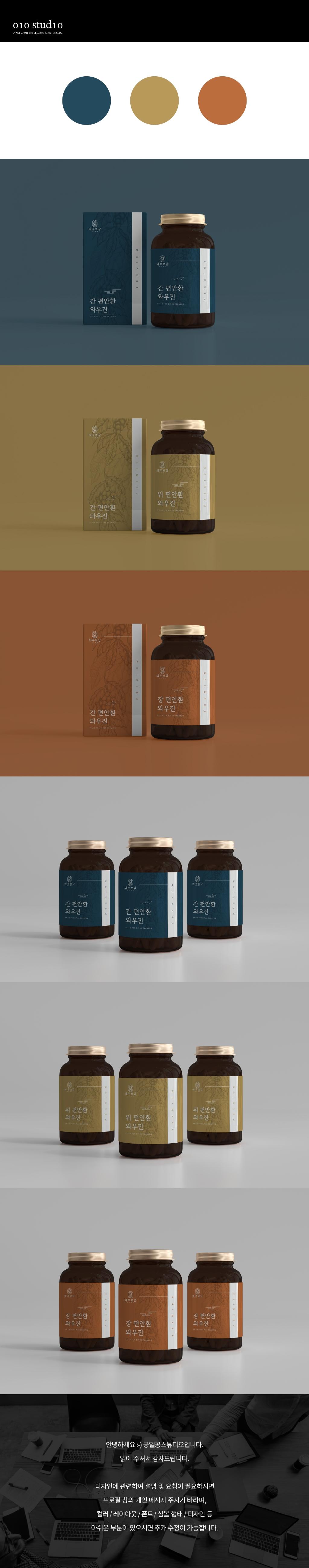 패키지 디자인 | 와우보감 프리미엄 건강환 패키지디자인 의뢰 | 라우드소싱 포트폴리오