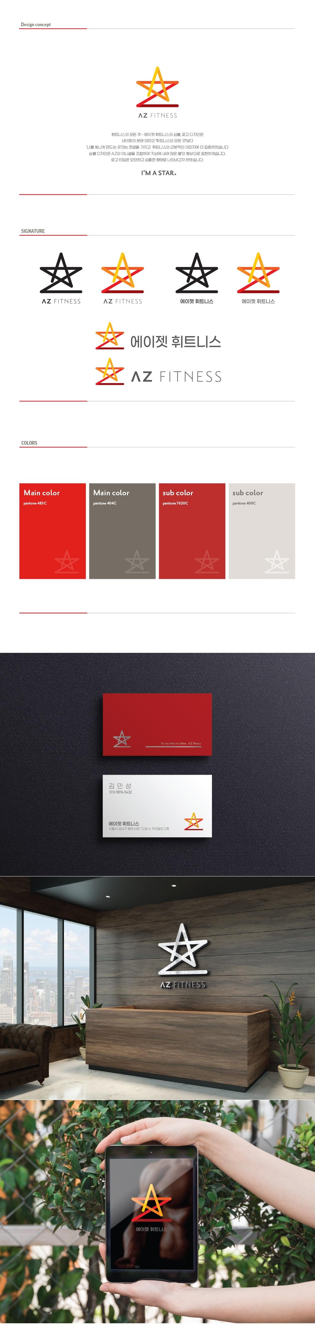 로고+간판 디자인 | 휘트니스 클럽 로고 디자인의뢰 | 라우드소싱 포트폴리오