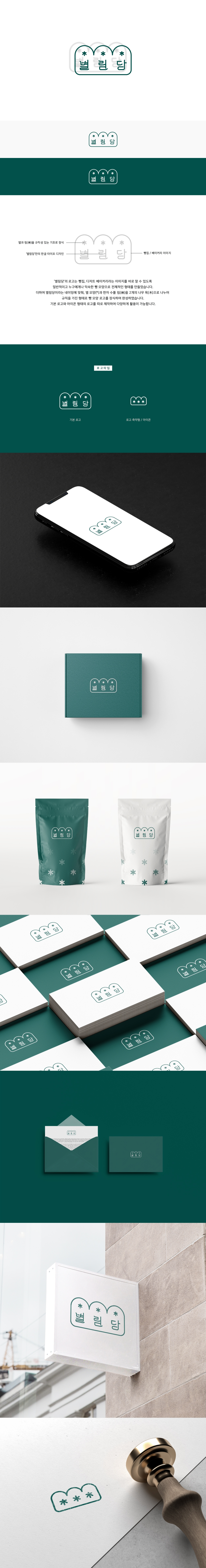 로고 디자인   [별림당] 저탄수 디저트 & 베이커리 로고 디자인 의뢰   라우드소싱 포트폴리오
