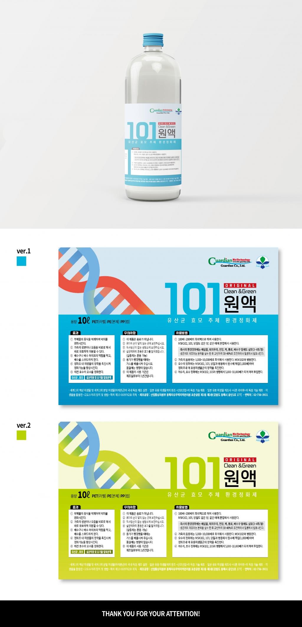 라벨 디자인 | 가디안 미생물 스티커(리뉴얼) 디자인 의뢰 | 라우드소싱 포트폴리오
