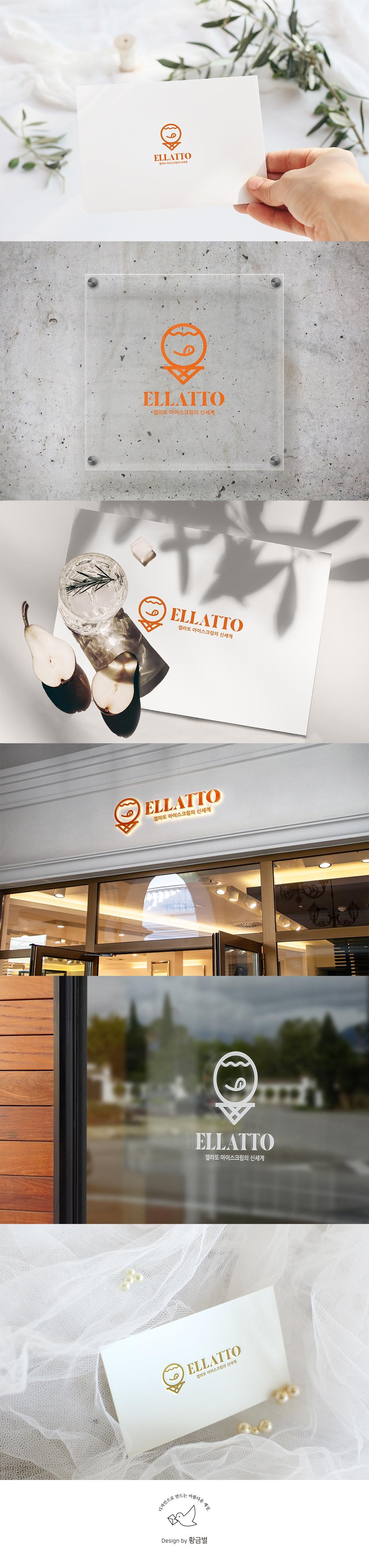 로고+간판 디자인 | 젤라또(아이스크림) 가게 로고(간판, 벽체사인 등등) 디자인 의뢰 | 라우드소싱 포트폴리오