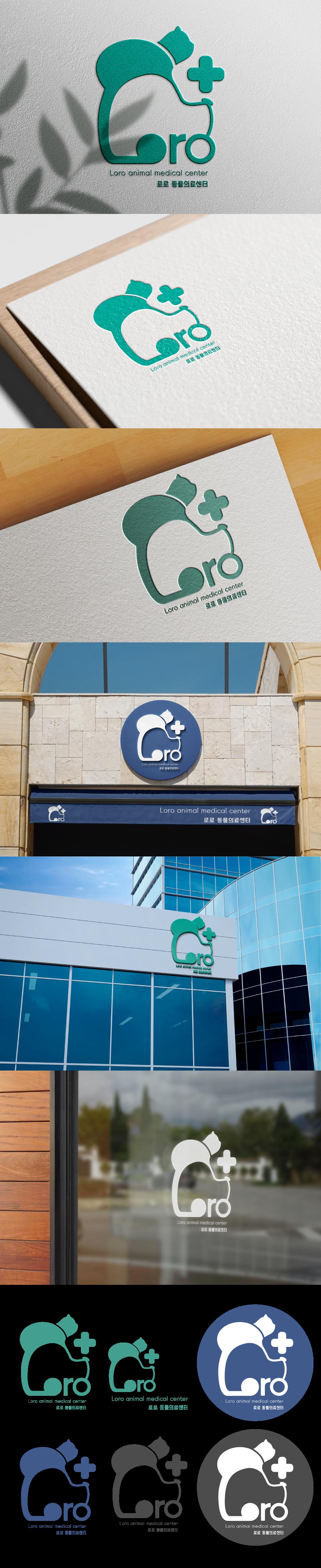 로고+간판 디자인 | 동물병원 로고 및 간판 디자인 의뢰 | 라우드소싱 포트폴리오