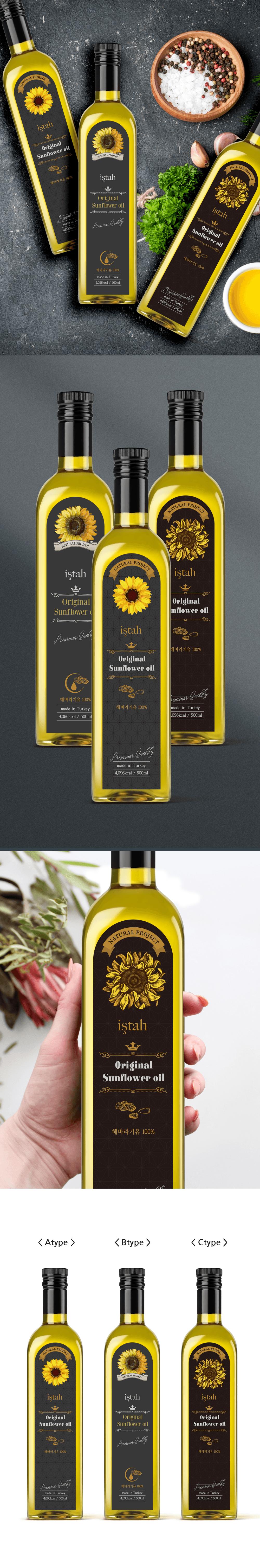 라벨 디자인 | 해바라기유 라벨 디자인의뢰 | 라우드소싱 포트폴리오