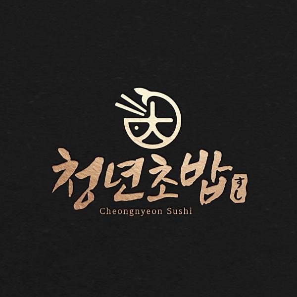 로고 + 명함 | 청년초밥 로고 및 명함 디자인 의뢰 | 라우드소싱 포트폴리오