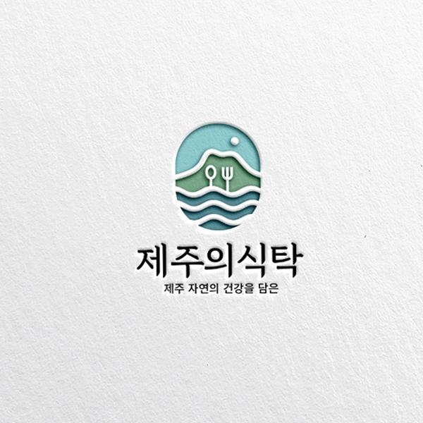 로고   제주의식탁 브랜드 로고 디자인   라우드소싱 포트폴리오