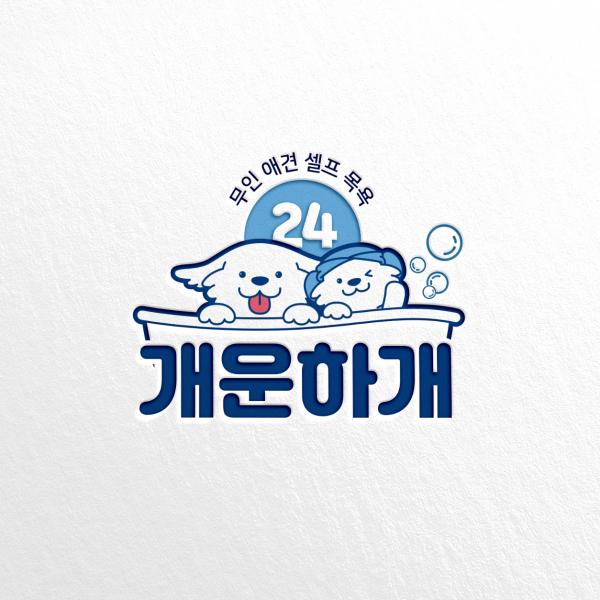 로고 + 간판 | 애견셀프목욕을 개운하개 하고 싶은 로고를 찾습니다. | 라우드소싱 포트폴리오