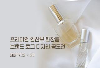 라우드소싱 콘테스트 | 프리미엄 임산부 화장품 브랜드 로고 디자인 공모전