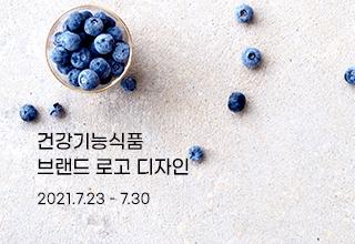 라우드소싱 콘테스트 | 건강기능식품 브랜드 로고 디자인