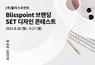 라우드소싱 콘테스트 | Blisspoint 브랜딩 SET 디자인 콘테스트