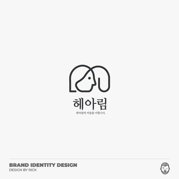 로고 + 간판 | 헤아림 강아지 수제간식 로고+간판 디자인 의뢰 | 라우드소싱 포트폴리오. title=