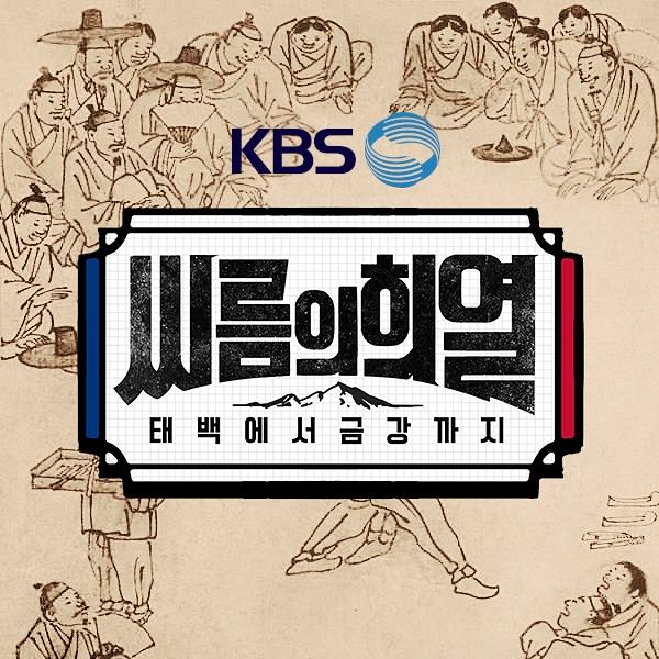 로고 | KBS 새 예능 <씨름의 희열> 로고 공모  | 라우드소싱 포트폴리오. title=