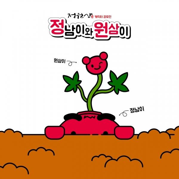 캐릭터 | 정원삼 캐릭터 디자인 공모전 | 라우드소싱 포트폴리오