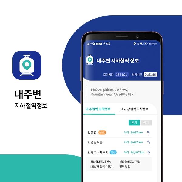 모바일 앱   지하철 도착시간 정보 제공 앱 디자인 의뢰   라우드소싱 포트폴리오