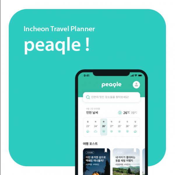 모바일 앱   피클 앱 디자인 의뢰   라우드소싱 포트폴리오