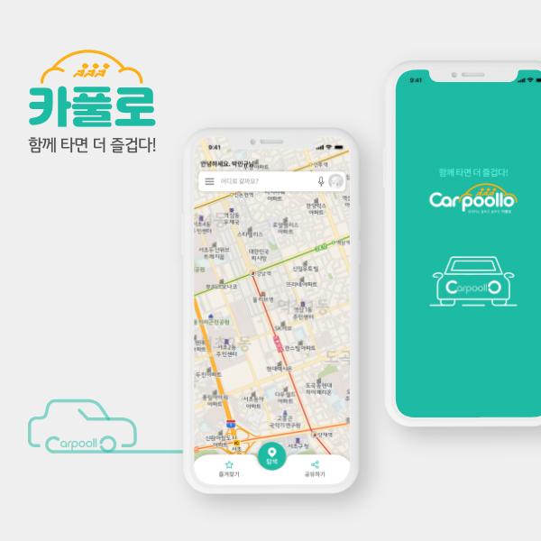 모바일 앱   쉐어앤쉐어 카풀서비스 '카풀로' 앱 디자인 의뢰   라우드소싱 포트폴리오