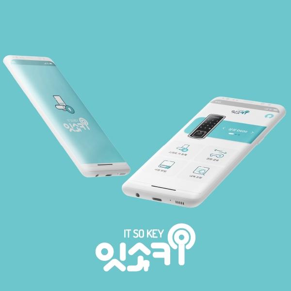 모바일 앱   잇소키 모바일 앱 디자인 의뢰   라우드소싱 포트폴리오